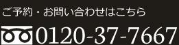 0120-37-7667
