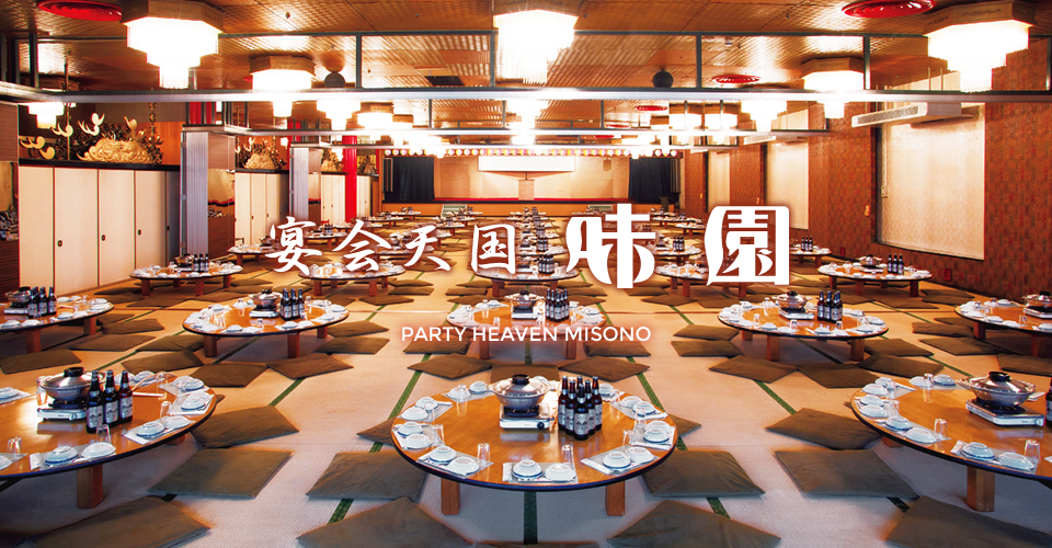 宴会天国 味園 - PARTY HEAVEN MISONO -