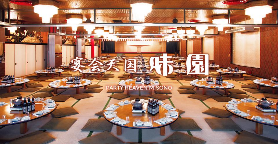 宴会天国 味園 - PARTY HEAVEN MISONO -
