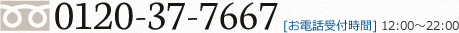 0120-37-7667 (受付時間:12時~22時)