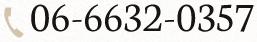 06-6632-0357